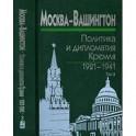 Москва-Вашингтон. Политика и дипломатия Кремля. 1921-1941. В 3 томах. Том 3. 1933-1941