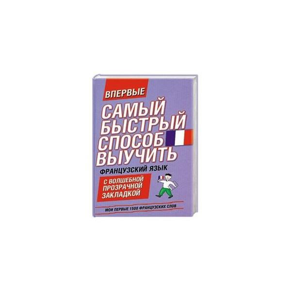 Быстро выучить французский самостоятельно