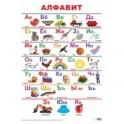 Алфавит (русский)