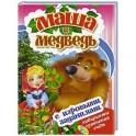 Маша и медведь (с игровыми заданиями).