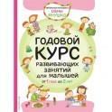 Годовой курс развивающих занятий для малышей