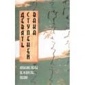 Девять Ступеней Вака. Японские поэты об искусстве поэзии