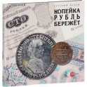 Копейка рубль бережёт
