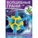 Волшебные грани №20. Звездчатый многогранник. 6-я звёздчатая форма икосаэдра