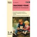 Смысловое чтение. 1-4 классы. Методические рекомендации. ФГОС