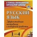 Русский язык 1-4класс