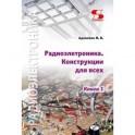 Радиоэлектроника Конструкции для всех. Книга 1
