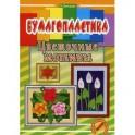 Бумагопластика. Цветочные мотивы