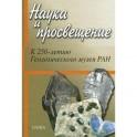 Наука и просвещение. К 250-летию Геологического музея РАН