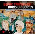 Борис Григорьев. Из российских, европейских, американских и чилийских коллекций