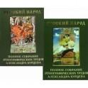 Русский народ. Полное собрание этнографических трудов Александра Бурцева