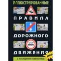 Иллюстрированные Правила дорожного движения РФ