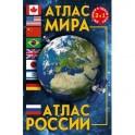Атлас мира. Атлас России (малый)
