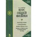 Курс общей физики. В 3-х томах. Том 3. Квантовая оптика. Атомная физика. Физика твердого тела. Физика атомного ядра и элемента