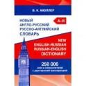 Новый англо-русский русско-английский словарь. 250 000 слов и словосочетаний