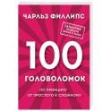 100 головоломок от простого к сложному