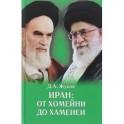 Иран. От Хомейни до Хаменеи