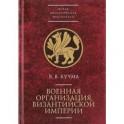 Военная организация Византийской империи