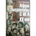 Афроамериканцы США. XX век