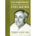 Академик Норайр Мартиросович Сисакян. Портрет на фоне эпохи
