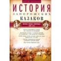 История запорожских казаков. Том 3. 1686-1734 гг.