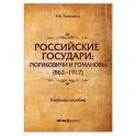 Российские государи: Рюриковичи и Романовы (862-1917). Учебное пособие