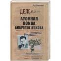 Атомная бомба Анатолия Яцкова