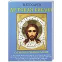 Детская Библия. Основы православия