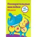 """Поощрительные наклейки для школы """"Медали"""". Выпуск 2"""