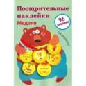 """Поощрительные наклейки для школы """"Медали"""". Выпуск 1"""
