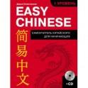 Easy Chinese. 1-й уровень. Китайский язык (+CD)