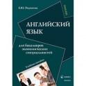 Английский язык для бакалавров экономических специальностей: учебное пособие