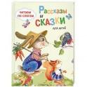 Рассказы и сказки для детей