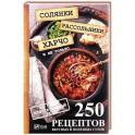 Солянки, рассольники, харчо и не только. 250 рецептов вкусных и полезных супов на самый изысканый вкус