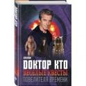 Доктор Кто. Веселые квесты Повелителя Времени