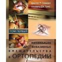 Минимально инвазивные вмешательства в ортопедии. В 2 томах. Том 1