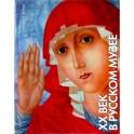 Государственный Русский музей. Альманах, №204, 2008. XX век в Русском музее