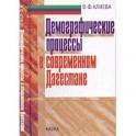 Демографические процессы в современном Дагестане