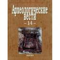Археологические вести. Выпуск 14