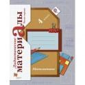 Математика. 4 класс. Дидактические материалы. В 2 частях. Часть 1. ФГОС