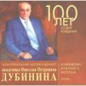 Мемориальный музей-кабинет академика Н. П. Дубинина