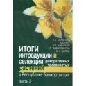 Итоги интродукции и селекции декоративных травянистых растений в Республике Башкортостан. В 2 частях.Часть 2