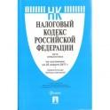Налоговый кодекс РФ на 25.04.17 (1 и 2 части)
