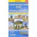 Ставропольский край + планы городов. Карта складная 1: 900 000, 1: 12 000