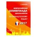 Французский язык. Всероссийская олимпиада школьников 2017