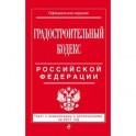 Градостроительный кодекс Российской Федерации. Текст с изменениями и дополнениями на 2017 год