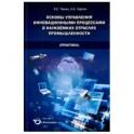 Основы управления инновационными процессами