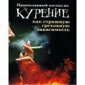 Православный взгляд на курение как страшную греховную зависимость