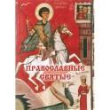Православные святые