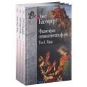 Эрнст Кассирер. Философия символических форм. В 3 томах (комплект)